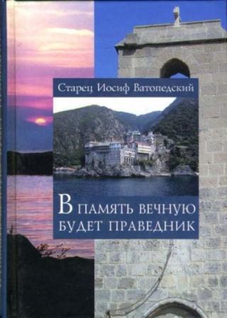 В память вечную будет праведник. Воспоминания о подвижниках Кипра и Афона