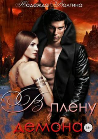 В плену демона [publisher: SelfPub.ru]