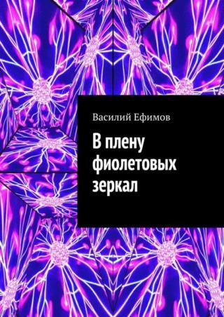 В плену фиолетовых зеркал