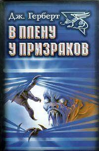 В плену у призраков (пер. Шифановской)