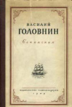 В плену у японцев в 1811, 1812 и 1813 годах