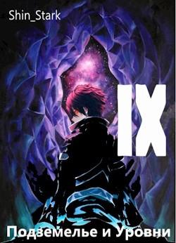 В подземелье я пойду, там свой level подниму IX (СИ)