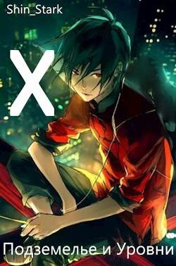 В подземелье я пойду, там свой level подниму X (СИ)