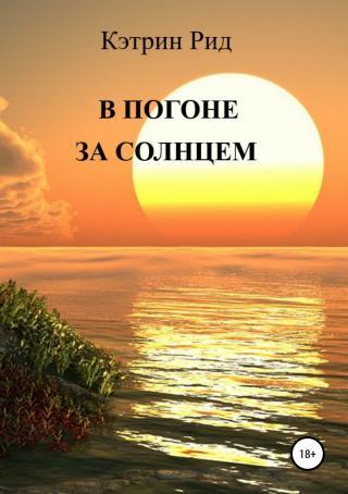 В погоне за солнцем [publisher: SelfPub]