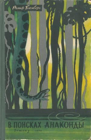В поисках анаконды (с илл.)