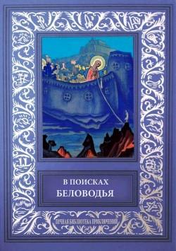 В поисках Беловодья (Приключенческий роман, повесть и рассказы)