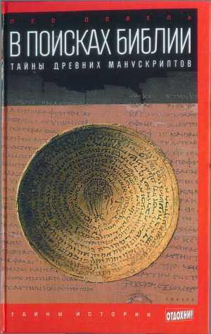 В поисках Библии: Тайны древних манускриптов