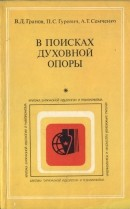В поисках духовной опоры: Общеполитические и международные аспекты буржуазных концепций «реидеологизации»
