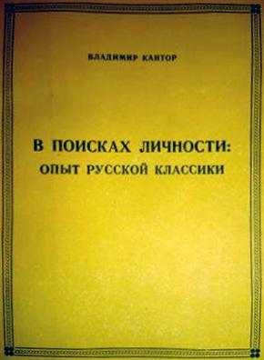 В ПОИСКАХ ЛИЧНОСТИ: опыт русской классики
