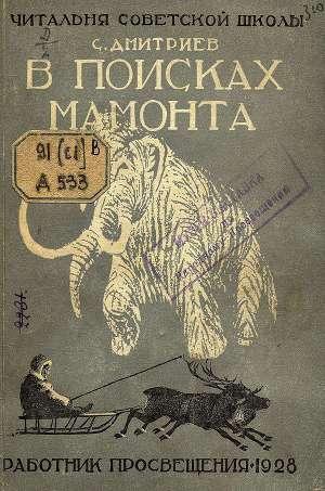 В поисках мамонта
