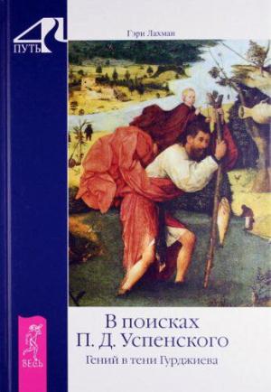 В поисках П. Д. Успенского. Гений в тени Гурджиева