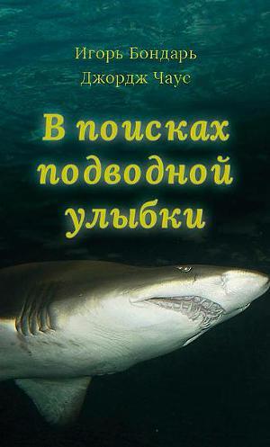 В поисках подводной улыбки (СИ)