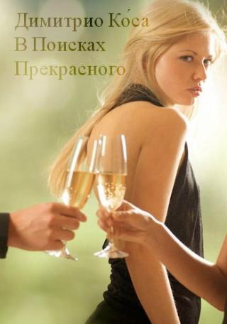 В Поисках Прекрасного [calibre 2.71.0, publisher: SelfPub.ru]