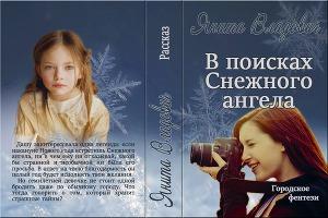 В поисках Снежного ангела (СИ)