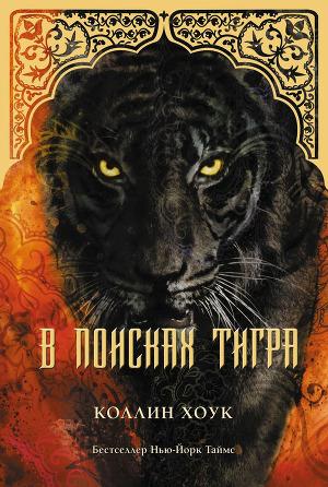 В поисках тигра (ЛП)