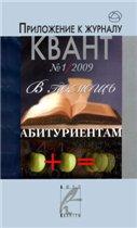 В помощь абитуриентам (Приложение к журналу Квант №1 2009)