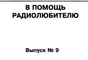 В помощь радиолюбителю 09-2006г.