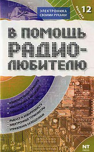 В помощь радиолюбителю 12-2006г.