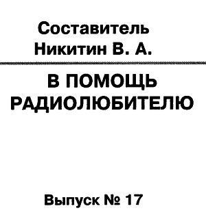 В помощь радиолюбителю 17.2007