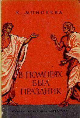 В Помпеях был праздник