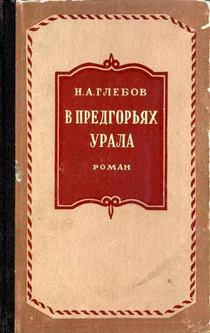 В предгорьях Урала. Книга 1