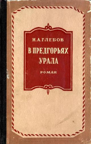 В предгорьях Урала. Книга первая