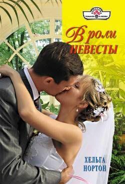 В роли невесты