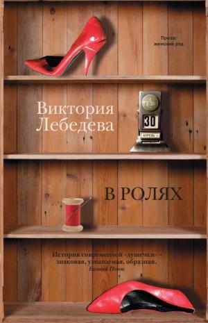 В ролях (сборник)