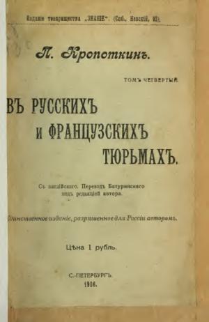 В русских и французских тюрьмах