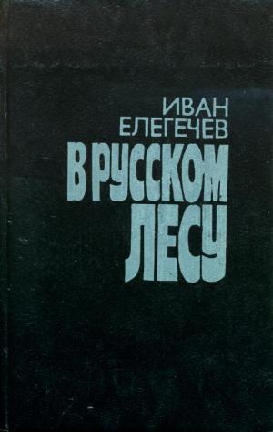 В русском лесу