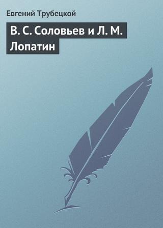 В.С.Соловьев и Л.М.Лопатин