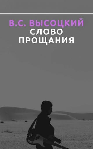 В. С. Высоцкий. Слово прощания