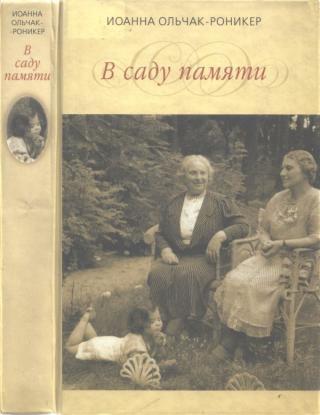 В саду памяти