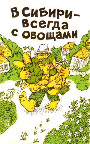 В Сибири - всегда с овощами