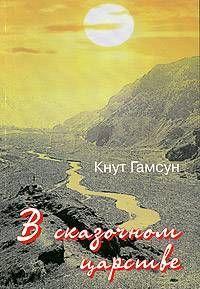 В сказочной стране. Переживания и мечты во время путешествия по Кавказу