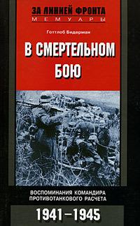 В смертельном бою. Воспоминания командира противотанкового расчета. 1941-1945 [litres]