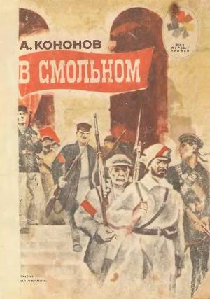 В Смольном (рассказы о В.И. Ленине) (илл.)