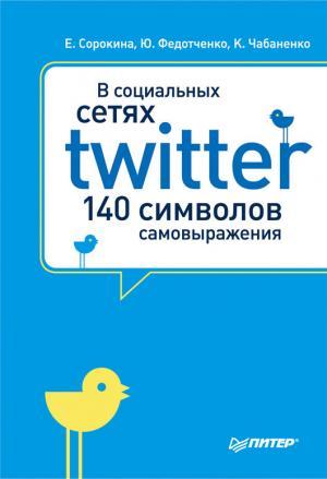 В социальных сетях. Twitter – 140 символов самовыражения