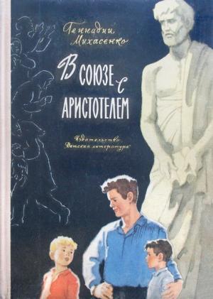 В союзе с Аристотелем