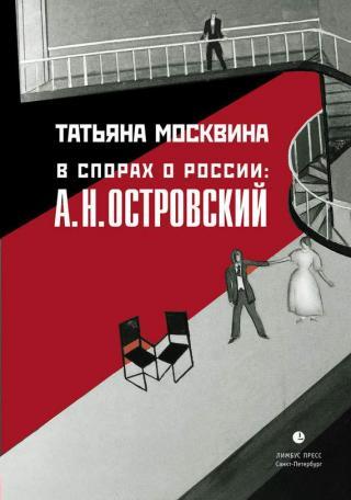 В спорах о России: А. Н. Островский