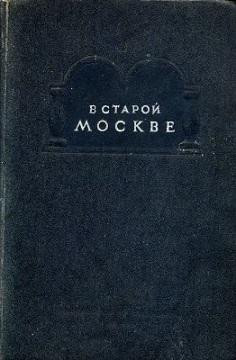 В старой Москве. Как хозяйничали купцы и фабриканты
