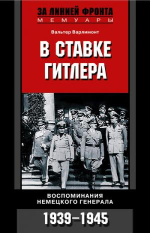 В ставке Гитлера. Воспоминания немецкого генерала. 1939-1945 [litres]