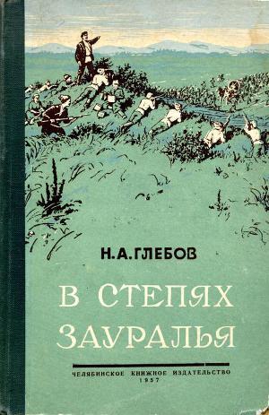 В степях Зауралья. Книга 2