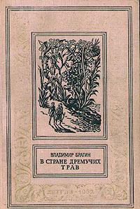 В Стране Дремучих Трав(изд. 1962)
