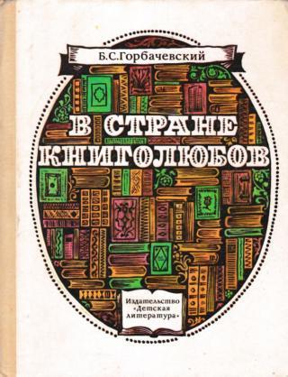 В стране книголюбов