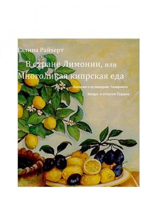 В стране Лимонии, или Многоликая кипрская еда
