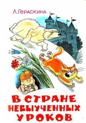 В стране невыученных уроков (Иллюстрации: В. А. Чижиков)