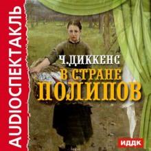 В стране Полипов