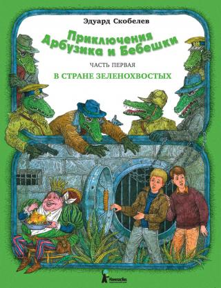 В стране зеленохвостых [Иллюстрации Валерия Слаука]