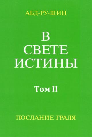 В Свете Истины. Послание Грааля. Том II